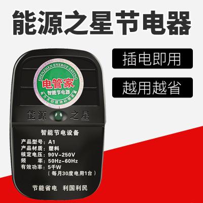 省電王節電寶電表節電器家用節能省電王慢轉器智能節電器,