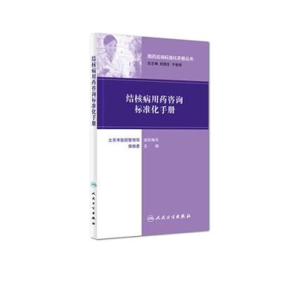 用藥咨詢標準化手冊叢書·結核病用藥咨詢標準化手冊