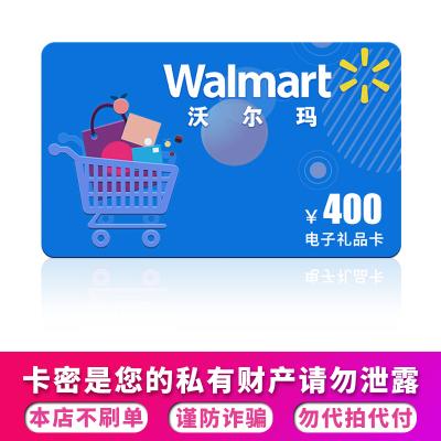 【電子卡】沃爾瑪GIFT卡400元 禮品卡 商超卡 超市購物卡 全國通用 員工福利(非本店云信在線客服消息請勿相信)