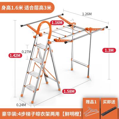 家用梯子折叠晾衣架室内多功能两用伸缩人字梯加厚铝合金楼梯 4步鲜明橙_加厚豪华装__送衣架袜夹_-推荐