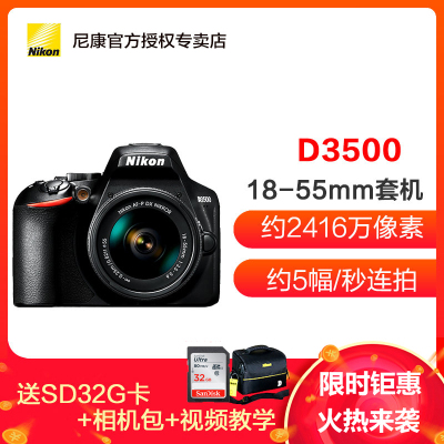 Nikon/尼康 數碼單反相機 D3500(AF-P DX 18-55mm ) 入門級單鏡頭套裝 2416萬有效像素