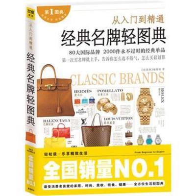 【正版图书】经典轻图典:从入门到精通,80大品牌2000款经典9787539045818