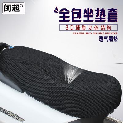 電動摩托車坐墊套網狀隔熱3d透氣通用電瓶踏板車防曬全包坐墊套