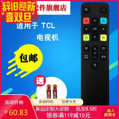 原装TCL电视语音??仄鱎C801C 40P6 43P6 49P6 50P6 55P6 65P6