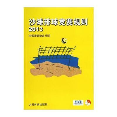 正版書籍 沙灘排球競賽規則(2013) 9787500946137 人民體育出版社