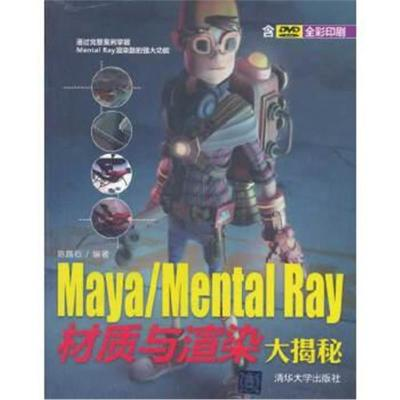 Maya/Mental Ray材質與渲染大揭秘(配光盤)