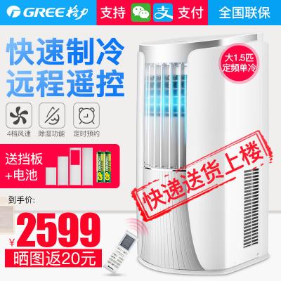 格力(GREE) 大1.5匹 定頻 移動空調 單冷 一體式遙控便攜空調 KY-35NL
