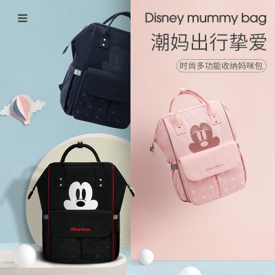 迪士尼 (DISNEY) 媽咪包母嬰包多功能大容量雙肩包手提時尚背奶包寶寶外出旅行寶媽背包