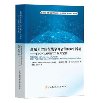 【正版】激勵和留住在線學習者的100個活動——TEC-VARIETY應用寶典97873040