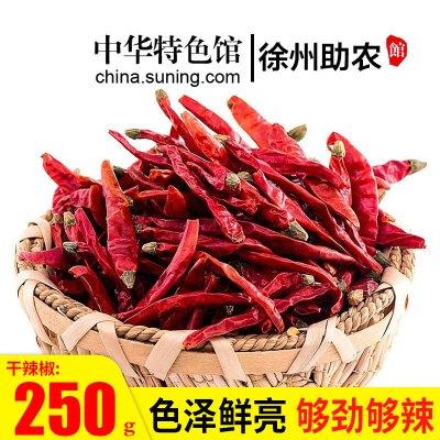 【領劵購買減10元】 干紅辣椒250g 蔬菜辣椒干 調味料 香辛料 火鍋炒菜調料