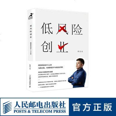 低風創業 樊登2019年新書 樊登的創業6大心法指數增長秘籍 可復制的領導力 精益創業營銷管理 創業者管理書籍 人