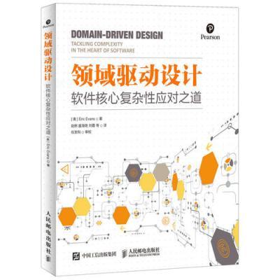 領域驅動設計 軟件核心復雜性應對之道 修訂版