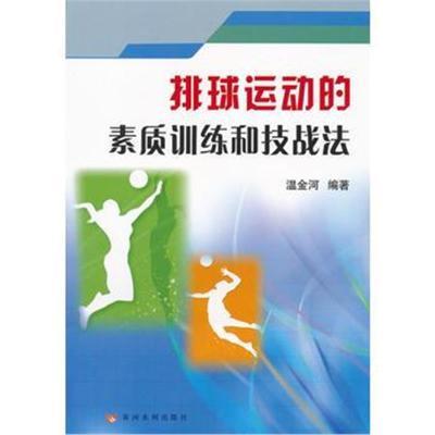排球運動的素質訓練和技戰法溫金河9787550902763黃河水利出版社