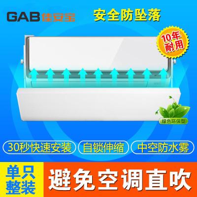 康安寶空調擋風板擋風罩空調檔風板空調盾導風板月子擋冷氣防直吹 空調長度70-79厘米內適用 白色