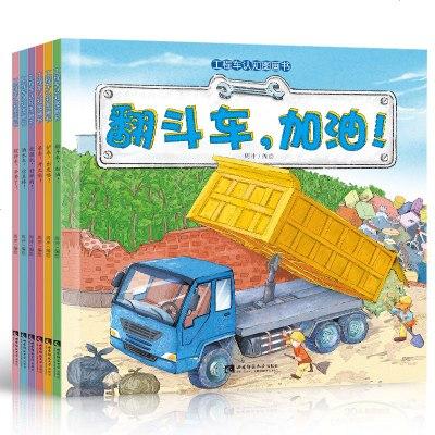 全套6冊 正版 情境認知繪本0-3歲 工程車認知圖畫書 4-6周歲幼兒童睡前故事書 寶寶親子游戲書兒童版科普讀物幼兒