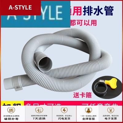 适用三洋全自动滚筒波轮洗衣机软管排水管通用型下水管加长延长管A-STYLE