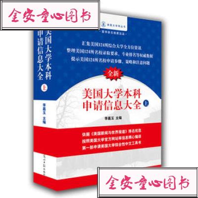 【单册】美国大学本科申请信息大全(上)李嘉玉,光明日报出版社