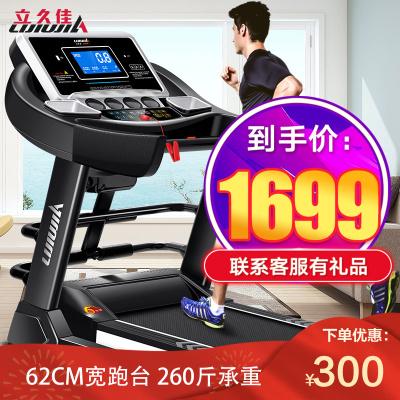 立久佳(LIJIUJIA)家用跑步机折叠静音智能室内运动健身器材S600