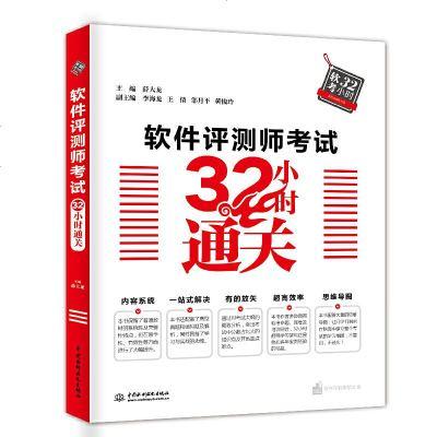 軟件評測師  32小時通關 全國計算機技術與軟件專業技術資格水平  輔導用書 薛大龍 軟件評測師教程 計算機中級軟考