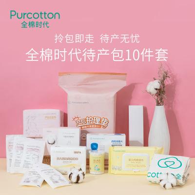 全棉時代待產包秋冬季入院母子全套產婦孕婦產后坐月子備產用品