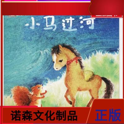 正版   小馬過河繪本  伴我長大經典童話 0-3-6歲兒童幼兒繪本精裝童話故事書 圖畫書兒童讀物親子讀