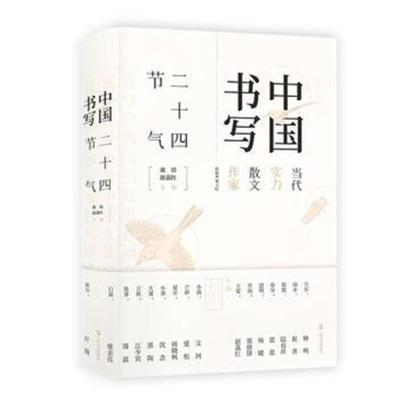 正版書籍 中國書寫:二十四節氣 9787532165506 上海文藝出版社