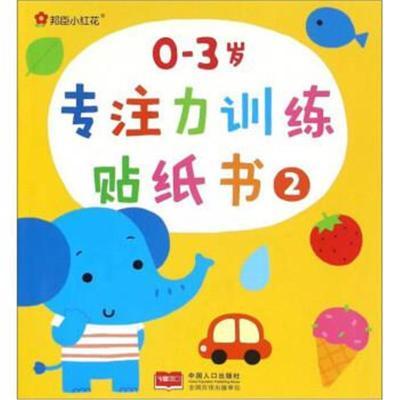 正版書籍 邦臣小紅花:0-3歲專注力訓練貼紙書(2) 9787510143946 中國人口