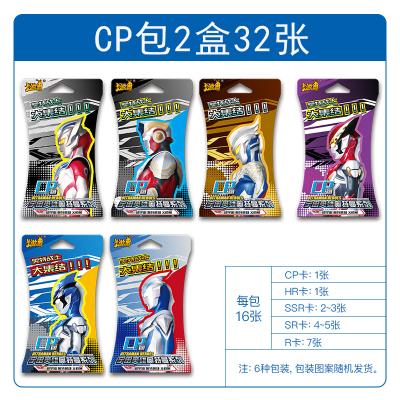 卡游CP包泰迦捷德歐布羅布奧特曼卡片HR卡SSR金卡十星卡收藏卡冊全套兒童卡牌 CP包2盒