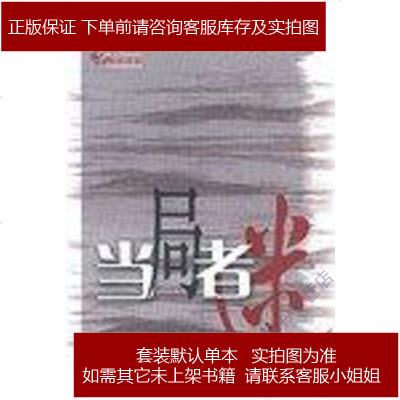 当局者迷 冯华 第1版 (2003年6月1日) 9787536040397
