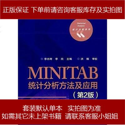 MINITAB统计分析方法及应用 电子工业出版社 9787121316791
