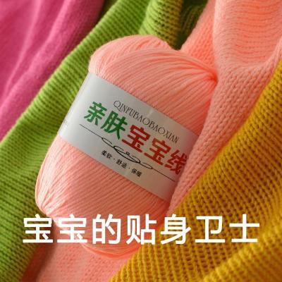 尚品杭寶寶毛線手工編織專用牛奶棉純特價嬰兒童棉線批中粗圍巾絨線團