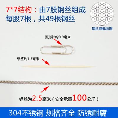 304不銹鋼絲繩 古達晾衣架鋼絲繩 1mm/1.5mm/2mm 50米100米送鋁套 2.5mm(50米)7*7
