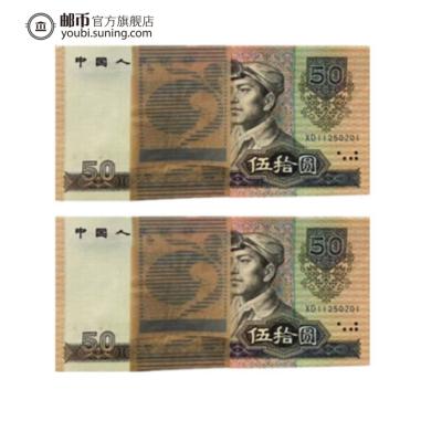 郵幣商城 第四套人民幣 四版幣 百聯整刀 1990年 50元伍拾元 一刀 紙幣9050 收藏聯盟 錢幣藏品