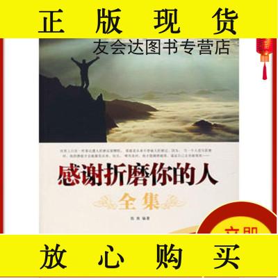 感谢折磨你的人全集9787802034297陈南著,中国妇女出版社