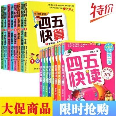 【全16册】四五快读全套(全8册)和四五快算(全8册)