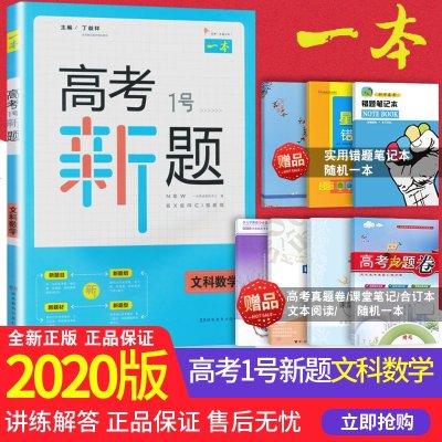 2020新版一本高考一号1号新题文科数学高中三年级总复习必刷题资料含2018年新课标真题人版专题训练