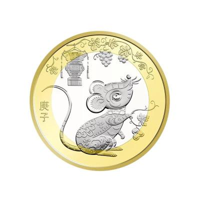 2020年鼠年紀念幣二輪生肖10元鼠幣 單枚