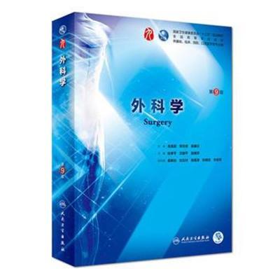 全新正版 外科學(第9版/本科臨床/配增值)