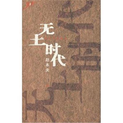 正版书籍 无土时代 9787020063017 人民文学出版社