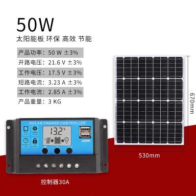 全新100W瓦单晶太阳能板太阳能电池板发电板光伏发电系统12V家用 单晶50W+12V/24V30A控制器