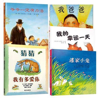 猜猜我有多愛你 逃家小兔 爺爺一定有辦法 我爸爸 我的幸運一天5冊 信誼啟發精選繪本精裝繪本3-4-5-6-7-8
