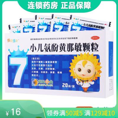 小兒氨酚黃那敏顆粒20袋咽痛兒童流行感冒藥感冒頭痛流鼻涕打噴嚏顆粒