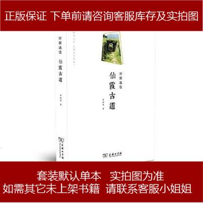 浙閩通途 羅德胤 商務印書館 9787100128124