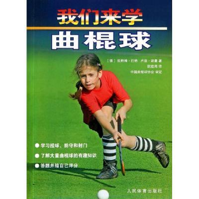 我們來學曲棍球(德)凱特琳·巴特//盧茲·諾曼 譯者:阮佳聞9787500945895
