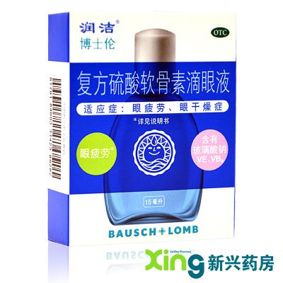 潤潔復方 軟骨素滴眼液15ml眼干眼疲勞含牛磺酸玻璃酸鈉眼藥水