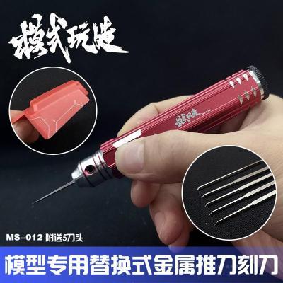 適用于√ 模式玩造 模型工具 細節刻線 替換式金屬精密刻刀/推刀 MS012