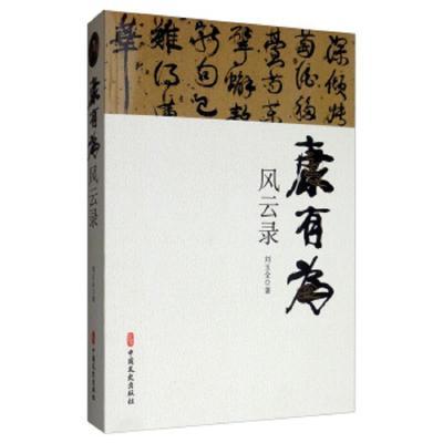 正版 康有为风云录 中国文史出版社 刘玉全 9787520510233 书籍