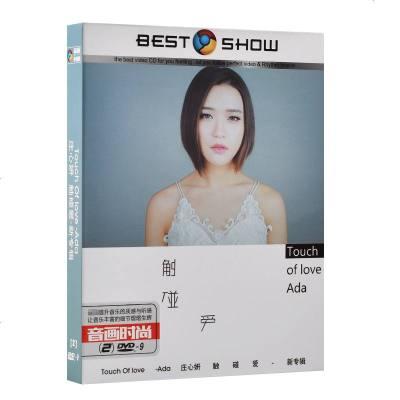 正版莊心妍dvd光盤專輯網絡流行歌曲情歌高清視頻MV汽車載DVD碟片