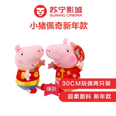 蘇寧影城正版 小豬佩奇新年款玩偶(兩只裝)