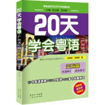 20天学会粤语广州话交际篇